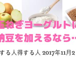 玉ねぎヨーグルト納豆ダイエット
