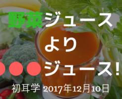野菜ジュースダイエット