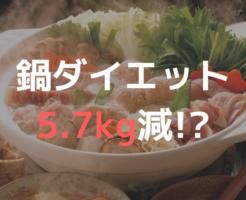 鍋ダイエット5.7kg減!