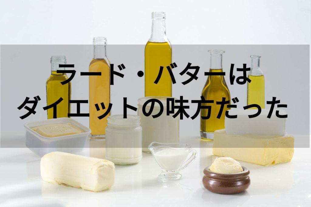 MEC食でラード・バターの必要性と体験談!