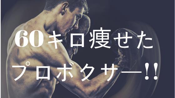プロボクサー内藤未来が60キロ痩せたボクシング式ダイエット方法!