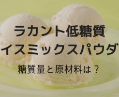 ラカント低糖質アイスミックスパウダー