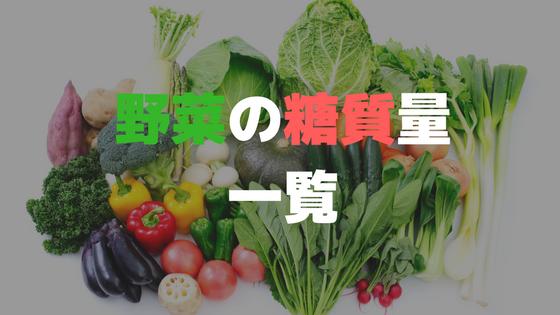 野菜の糖質量一覧
