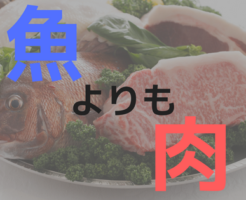 MEC食魚