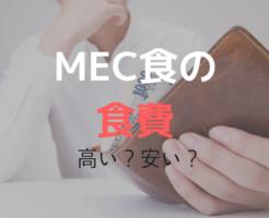 MEC食の食費