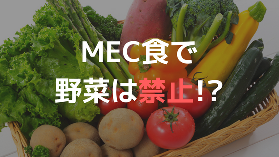 MEC食は野菜不足で危険?食物繊維が足りない?それじゃ食べれば良いと思う理由