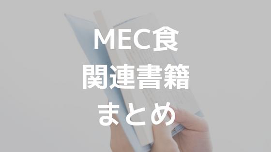 MEC食関連書籍