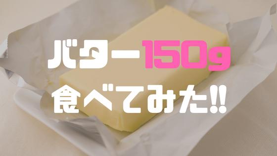 【MEC食】バターを1日150g・2500kcal食べても太らないか実験してみた!