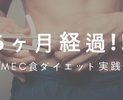 MEC食ダイエット6ヶ月経過!!