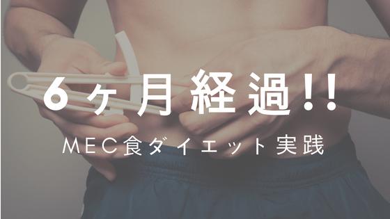 MEC食ダイエット6ヶ月実践!体重・体脂肪率・栄養を公開!