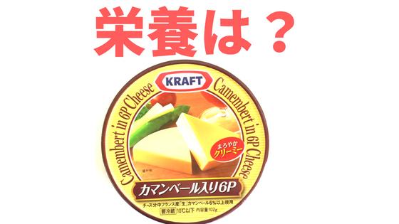 クラフトカマンベール入りチーズ栄養