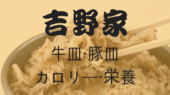 【糖質制限・MEC食向き】吉野家の牛丼の具(牛皿)のカロリー・栄養