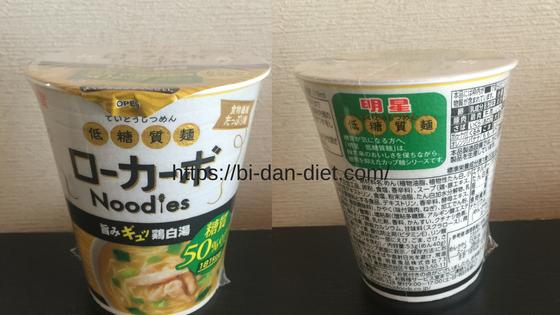 明星の低糖質麺『ローカーボヌードル』鶏白湯