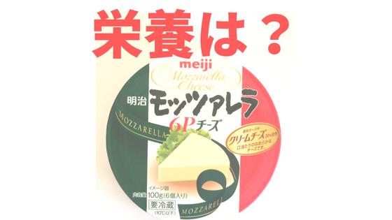 明治モッツァレラ6Pチーズ栄養