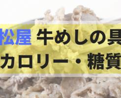 松屋牛めしの具栄養カロリー糖質