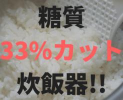 糖質33%カット炊飯器