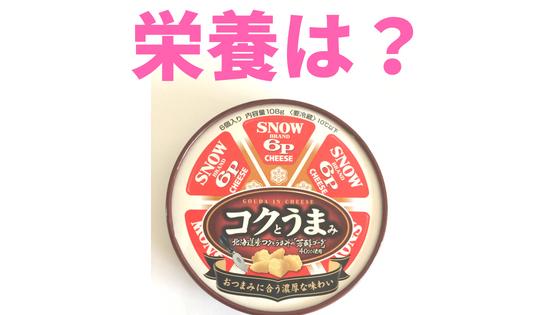 【雪印コクとうまみ】6Pチーズのカロリー・栄養まとめ!