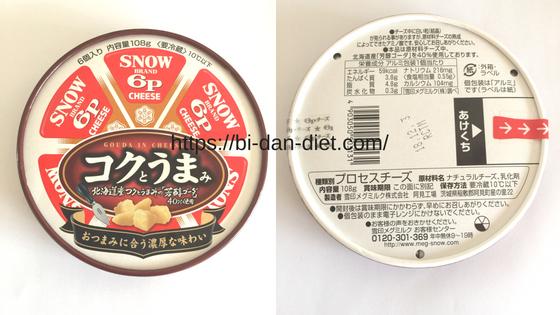 雪印コクとうまみ6Pチーズ