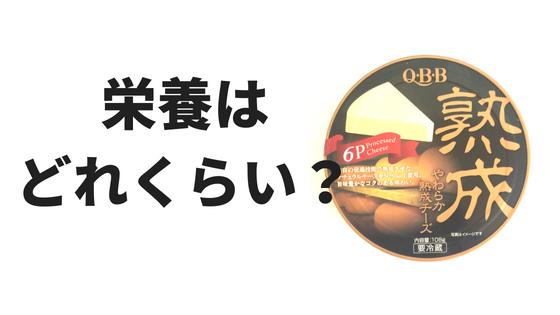 Q・B・Bやわらか熟成チーズ