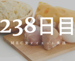 MEC食ダイエット238日目