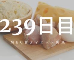 MEC食ダイエット239日目