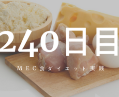 MEC食ダイエット240日目