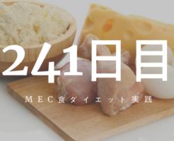 MEC食ダイエット241日目