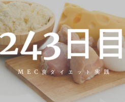 MEC食ダイエット243日目