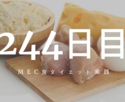 MEC食ダイエット244日目
