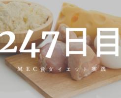 MEC食ダイエット247日目