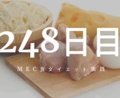 MEC食ダイエット248日目