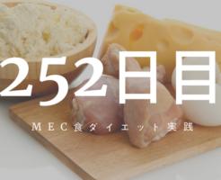 MEC食ダイエット252日目