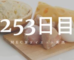 MEC食ダイエット253日目