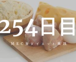 MEC食ダイエット254日目