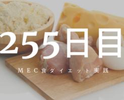 MEC食ダイエット255日目