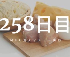 MEC食ダイエット258日目
