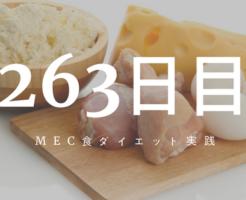 MEC食ダイエット263日目