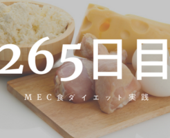 MEC食ダイエット265日目
