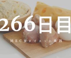 MEC食ダイエット266日目