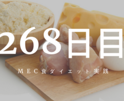 MEC食ダイエット268日目