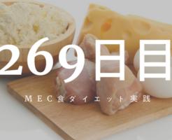 MEC食ダイエット269日目