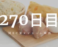 MEC食ダイエット270日目