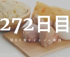 MEC食ダイエット272日目