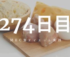 MEC食ダイエット274日目
